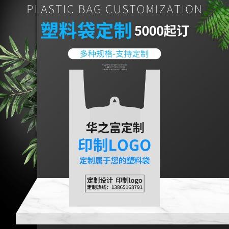 背心袋定制 塑料袋定制 塑料购物袋定制 多种规格塑料袋