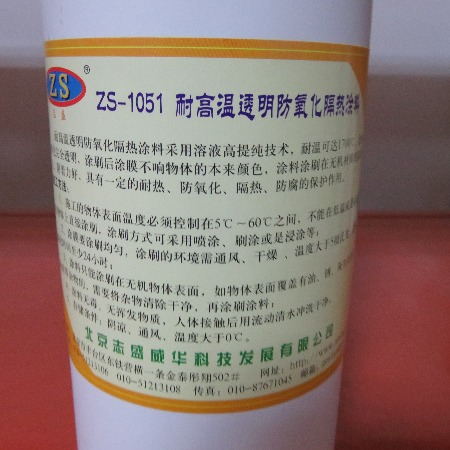 金属防高温氧化透明涂料,ZS-1051  耐高温透明防氧化阻燃涂料