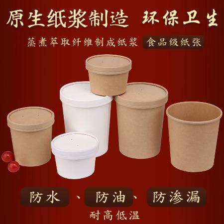 一次性纸碗快餐盒 外卖打包带盖牛皮纸圆形定制汤桶粥桶定做批发