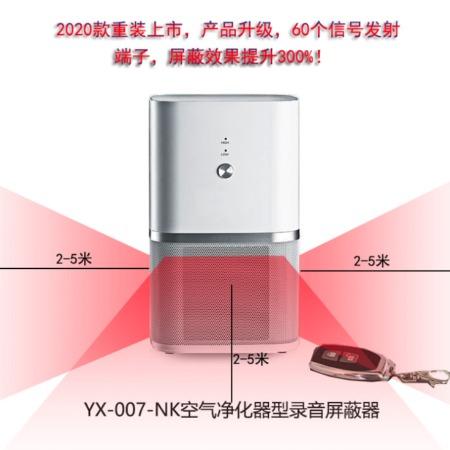 YX-007-NK 空气净化器型无声录音屏蔽器,录音干扰器,防录音屏蔽器,隐蔽式