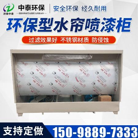 供应中泰水帘柜喷漆台喷油柜喷烤漆房水帘柜