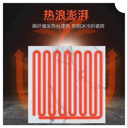 厂家直销发热瓷砖  新型电采暖  升温快速省电  超长质保
