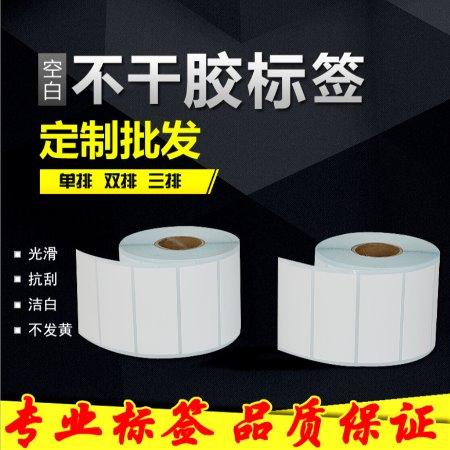 苏州空白标签  不干胶印刷厂家  艾利空白标签  空白打印标签  空白标签纸厂家  空白标签代打印