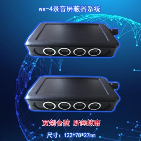 英讯 ws-4录音屏蔽系统 权威检测 质量保证 厂家直销 便携灵活