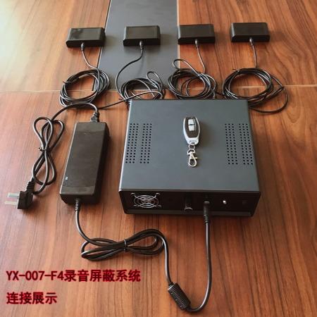 英讯YX-007-F4录音屏蔽器 分布式录音屏蔽系统 无声录音屏蔽系统 无不适感