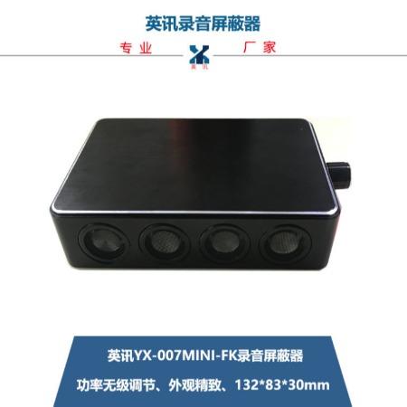 英讯便携式录音屏蔽器 功率可调 YX-007mini-FK 无声 厂家直销