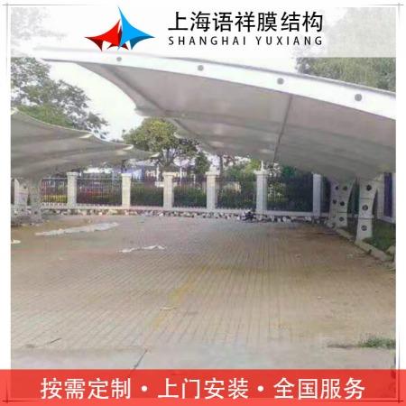 上海语祥 膜结构车棚 铝合金户外遮雨棚