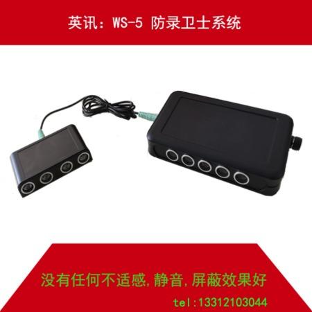 英讯录音屏蔽器 系统 ws-5防录卫士 无不适感,新品上市厂家直销