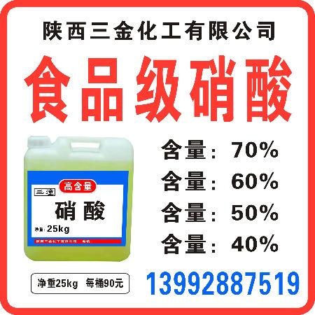 食品级硝酸价格,工业级硝酸,硝酸价格,硝酸厂家
