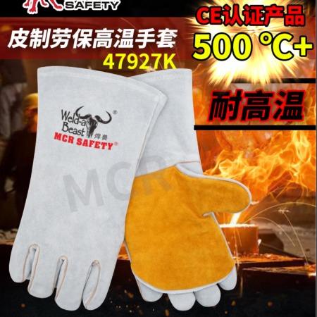 焊兽 电焊手套 47927K 皮制劳保手套 高达500°耐高温 CE认证产品