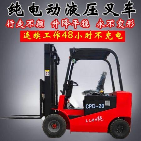 厂家供应前移式电动叉车 四轮座驾式全电动叉车 四支点座驾式电动堆高电动叉车1吨-2吨