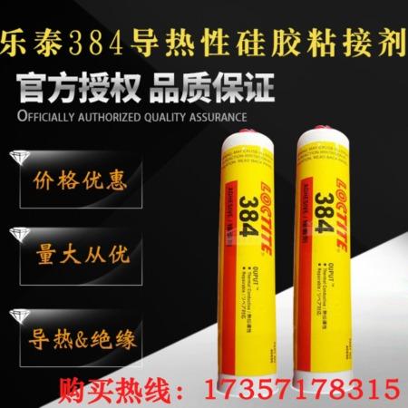 原装正品乐泰384胶水 维修型导热384胶粘剂 变压器晶体管发热元件胶水  现货秒发