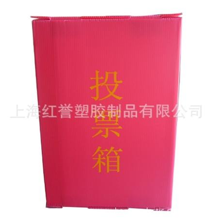 【上海红誉】选举投票箱 全程透明收费省钱放心价格实惠各式各样信誉保证 塑料包装箱厂家直供