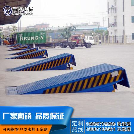 南苑机械厂家直销青岛固定式登车桥8吨液压装卸货平台