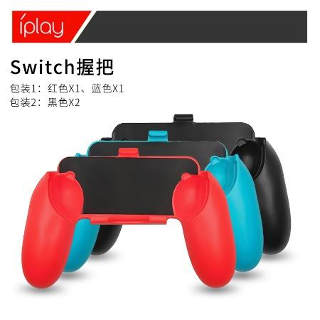 Switch游戏手柄托把 Joy-Con小手把握把 NS左右手柄一对游戏配件工厂