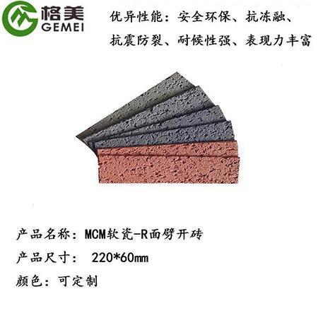格美mcm软瓷丨外墙改造专用丨安全环保软瓷厂家