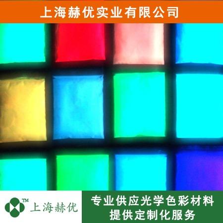 【Heyou/赫优】夜光粉  注塑夜光粉 水油性涂料用长效直销精品 全国包邮厂价供应