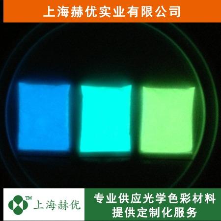【Heyou/赫优】夜光粉 高品质长效 短效夜光粉 直销供应 质量保证 专业制造