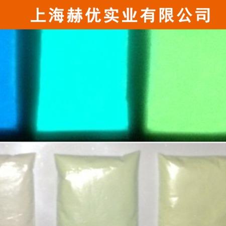 【Heyou/赫优】夜光粉  厂家批发长效水性夜光粉 彩色优惠促销质量说话