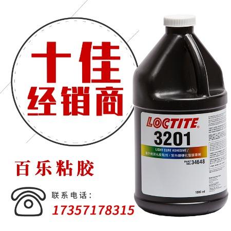 乐泰汉高3201胶水 塑料玻璃金属医用级紫外线胶 光固化透明韧性3201uv胶 1L 原厂直批