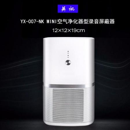 英讯YX-007-NK mini 空气净化器型录音屏蔽器 厂商直销