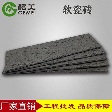 学校改造专用材料mcm软瓷丨软瓷砖丨软瓷厂家格美