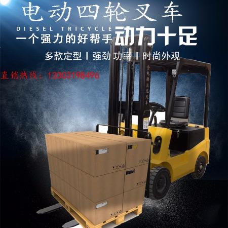 全新款座驾式0.8吨1吨 2吨合力全自动电动四轮液压青岛杭州叉车