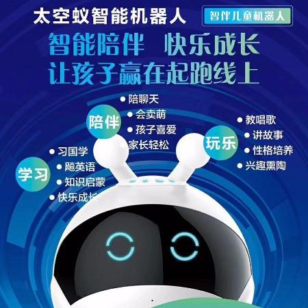 智能科教玩具语音互动wifi机器人早教机远程聊天对话在线点播儿童摄影礼品厂家直供