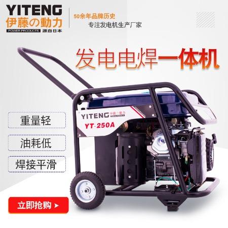 YT250A自发电电焊一体机