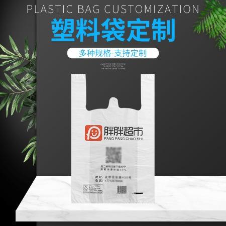 厂家直销 塑料背心食品袋批发 方便购物加厚塑料背心袋 可定做背心袋