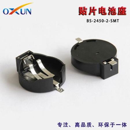 BS-2450-贴片电池座 CR2450电池座 深圳厂家供应