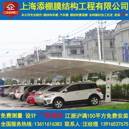 铝合金车棚膜结构自行车电动车棚 遮阳遮雨棚 欢迎咨询耐磨优惠促销  上海Tianpeng/添棚