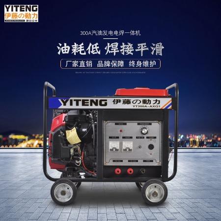 伊藤动力发电电焊机YT300A