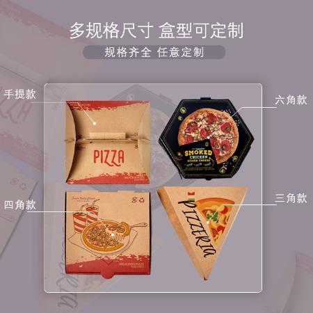 批发定制加厚瓦楞披萨盒翻盖披萨盒价格 外卖烘焙打包盒定做logo 意点森昂