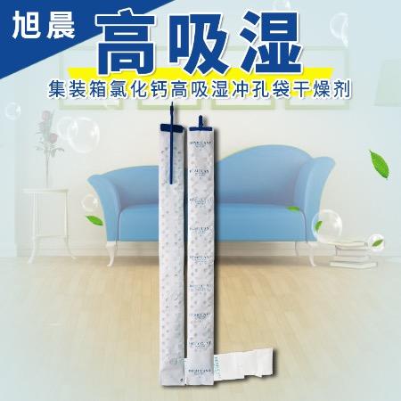 干燥剂 氯化钙干燥剂-集装线干燥剂-高吸湿带挂钩干燥剂 - 出口海运货柜干燥剂,