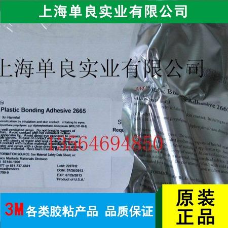 江苏,浙江,上海供应3M2665塑料胶水