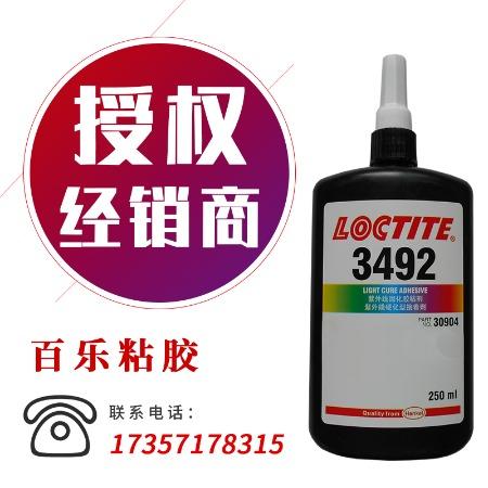 原装loctite3492胶水 无影紫外线胶 能粘金属玻璃的胶水 27年正品销售250ml