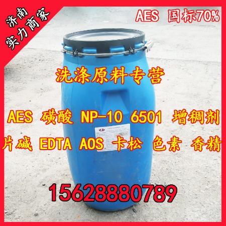 aes  济南厂家 天智 国标70 洗涤原料 脂肪醇聚氧乙烯醚硫酸钠