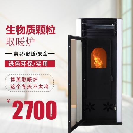 家用智能电采暖炉 生物质颗粒采暖炉 办公室宿舍取暖炉 暖气炉
