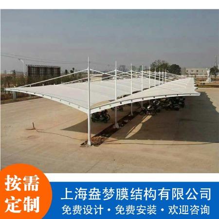重庆膜结构车棚 安装小区电瓶车蓬 价格优惠 欢迎来电咨询 上海盎梦