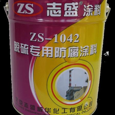 ZS-1042脱硫塔防腐新材料