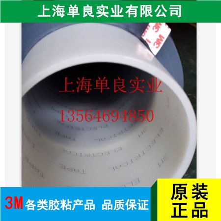 3M1350F-1聚酯玛拉胶带