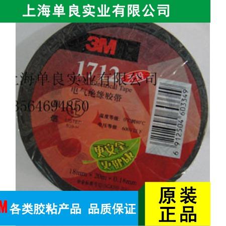 上海单良 厂家直销 3M1712电工胶带 型号款式多样 粘合性能强 多年销售经验 品质信赖 值得选购