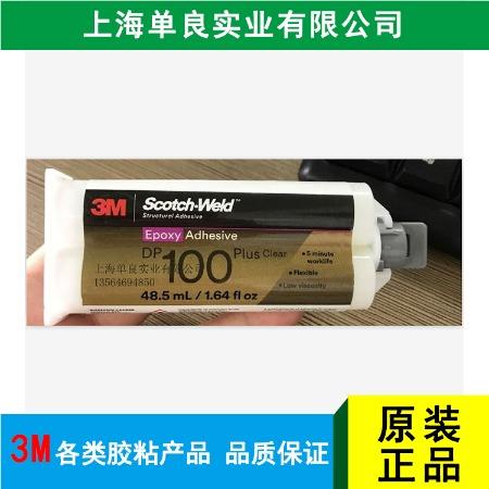 3M DP100双组份环氧结构胶 DP100 Plus,DP100 Clear