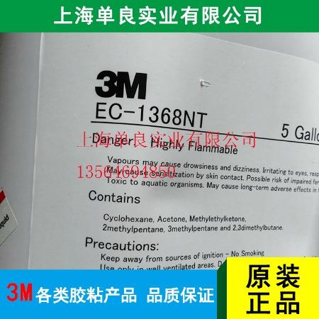 3M EC-1368NT工业接著剂_上海单良实业新华彩票经销