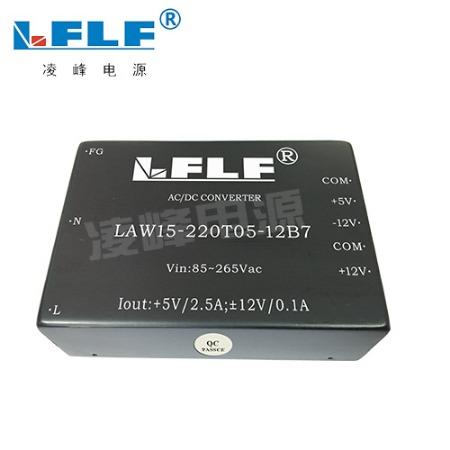 凌峰AC-DC模块电源/15W电源模块/高稳定性电源/优质模块电源/三输出模块电源