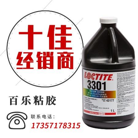 原装3301胶水 柔韧透明紫外线胶  PVC聚碳酸酯玻璃粘接3301uv胶水 价格合适 量大价优1L