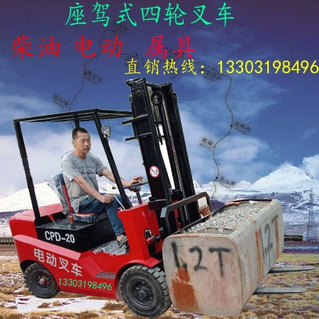 1/1.5/2吨四轮座驾式全电动叉车堆高车电动装卸车电动升高车铲车叉车