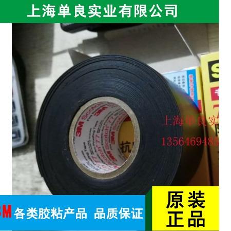 3M 77防火、抗电弧胶带_上海单良实业新华彩票供