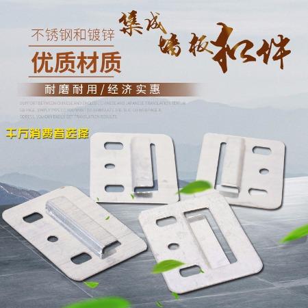 北京厂家直销墙板板卡扣45*30